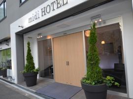 midi  ホテル