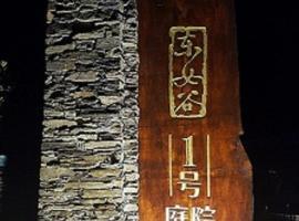 Dong Nv Gu No.1 Guesthouse, Danba (Zhanggu yakınında)