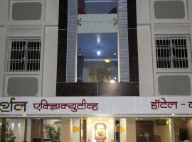 Darshan Executive Hotel, Tuljapur (рядом с городом Bārsi)
