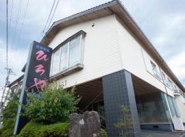 Hiroya Inn, Kami (Amarube yakınında)