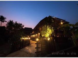Khuang Chang Kam Boutique Hotel, Nan
