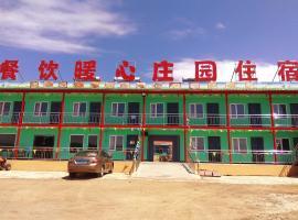 暖心庄园, Zhangbei (Xiyuanshanzi yakınında)