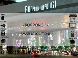 Roppongi Hills- Heart of Tokyo- walk to Roppongi center.