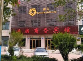 Ao Yuan Business Inn, Zibo (Linzi yakınında)