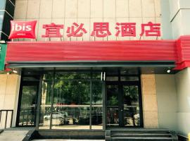 Ibis Changying Hotel