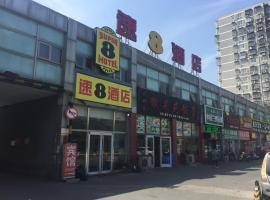 Super 8 Beijing Dahongmen Metro Station, Pekin (Puhuangyu yakınında)