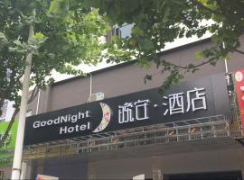 GoodNight Hotel, Huainan