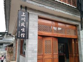 Shangchuan Fengwei Guest House, Baoshan