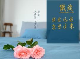 Shengsi Eer Private Vacation Apartment, Shengsi (Jihu yakınında)