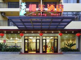 Sanya Yefeng Hotel