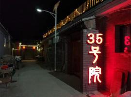 Wang Gui Hong Guest House, Miyun (Caojialu yakınında)