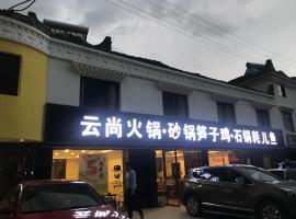 Yunshang Shanju Boutique Hostel, Xiaojin (Qiaoqi yakınında)