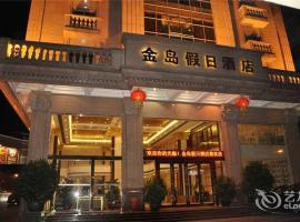 Jindao Holiday Hotel
