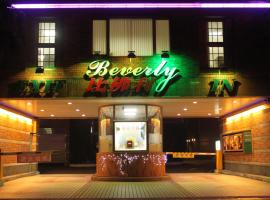 Beverly Commercial Motel
