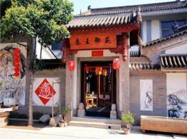 Lintong Qin Wang Yu Yan Hotel