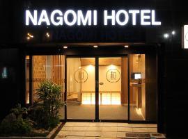 나고미 호텔 닛포리