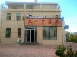Hong Yi Fang Inn, Banqiao