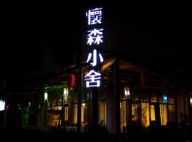 House of Wisdom, Renhua (Lechang yakınında)