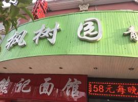 Maple Park Youth Hostel, Wuhan (Wuchang yakınında)