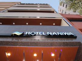 新世界前納尼瓦酒店