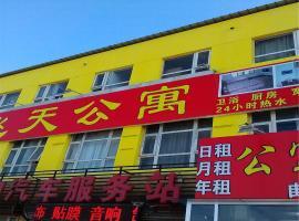 Beijing Feitian Apartment, Shunyi (Liqiaozhen yakınında)