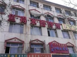 Fish Get Water Inn North of Xing An Road Branch, Hohhot (Wuchuan yakınında)