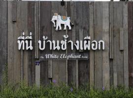 The White Elephant Home