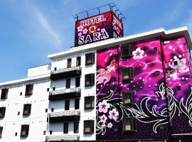 ホテル SARA 川越(大人専用)