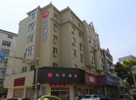 Elan Hotel Wenzhou Cangnan Longgang Ave, Huqianzhen (Lijiayang yakınında)