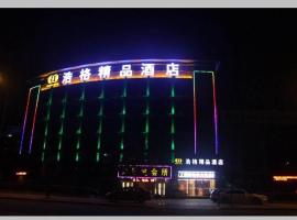 常州浩格精品酒店, Yuxiang (Henglin yakınında)