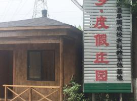 Moganshan Manxiang Holiday Home, Deqing (Sanqiaobu yakınında)