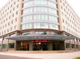 哈尔滨万宇科技园酒店, Harbin (Acheng yakınında)