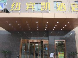 武汉纽宾凯东西湖酒店, Wuhan (Caidian yakınında)