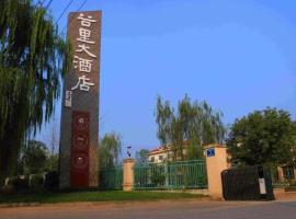 南京谷里大酒店(原职工疗养院), Sanbanqiao (Banqiao yakınında)
