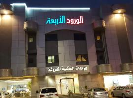 Four Roses Residents, Riyadh