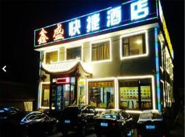Wutai Mountain Xin Sheng Express Hotel