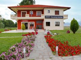 Doviros Hotel, Doirani (рядом с городом Килкис)