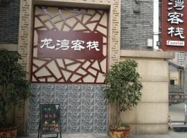 Yibin Longwan Inn, Yibin (Nanxi yakınında)