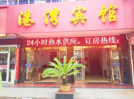 Yingtan Gangwan Inn
