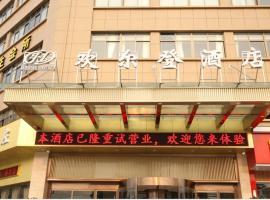 温州欢尔登酒店, Wenzhou (Chashan yakınında)