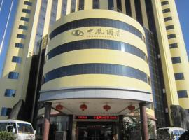 昆明中凰酒店, Kunming (Guandu yakınında)