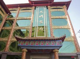 Jinan Da Ming Shi Fu