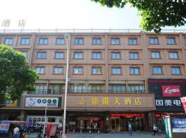 宁波兴港宾馆(原铭港大酒店), Daqizhen (Longtou'ao yakınında)