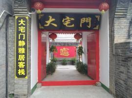 Badaling Greatwall Dazhaimen Jingya Inn