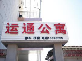 Shiquan Yuntong Apartment, Ankang (Hanyin yakınında)