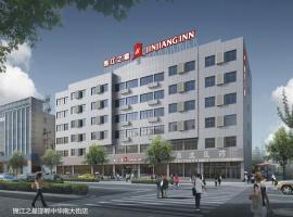 Jin Jiang Inn - Handan China South Street Inn, Handan (Cizhou yakınında)