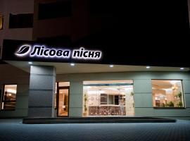 Курортный Отель Лесная песня, Трускавец