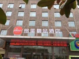 Elan Kunming Economic Development Zone Boutique Hotel, Kunming (Guandu yakınında)