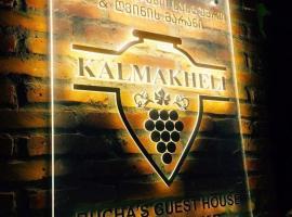 Bucha`s Guest House & Wine Cellar, Телави (рядом с городом Kurdghelauri)