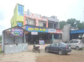 Agrawals Restaurant And Lodging, Phardāpur (рядом с городом Ajanta)
